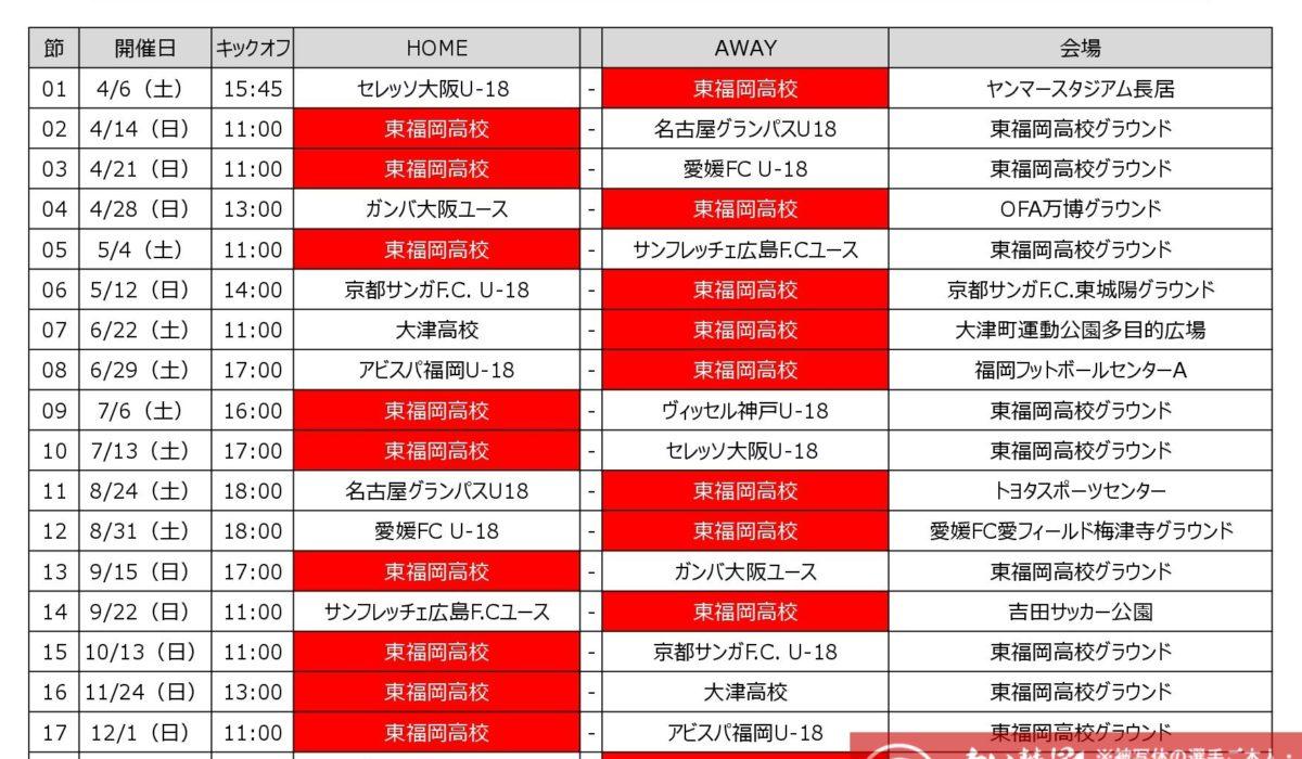 【予定】高円宮杯 JFA U-18サッカープレミアリーグ2019WEST(全試合日程)