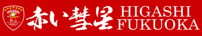赤い彗星 東福岡高校サッカー