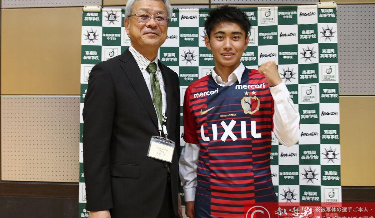 【選手情報】荒木遼太郎選手のJリーグ・鹿島アントラーズ加入内定について