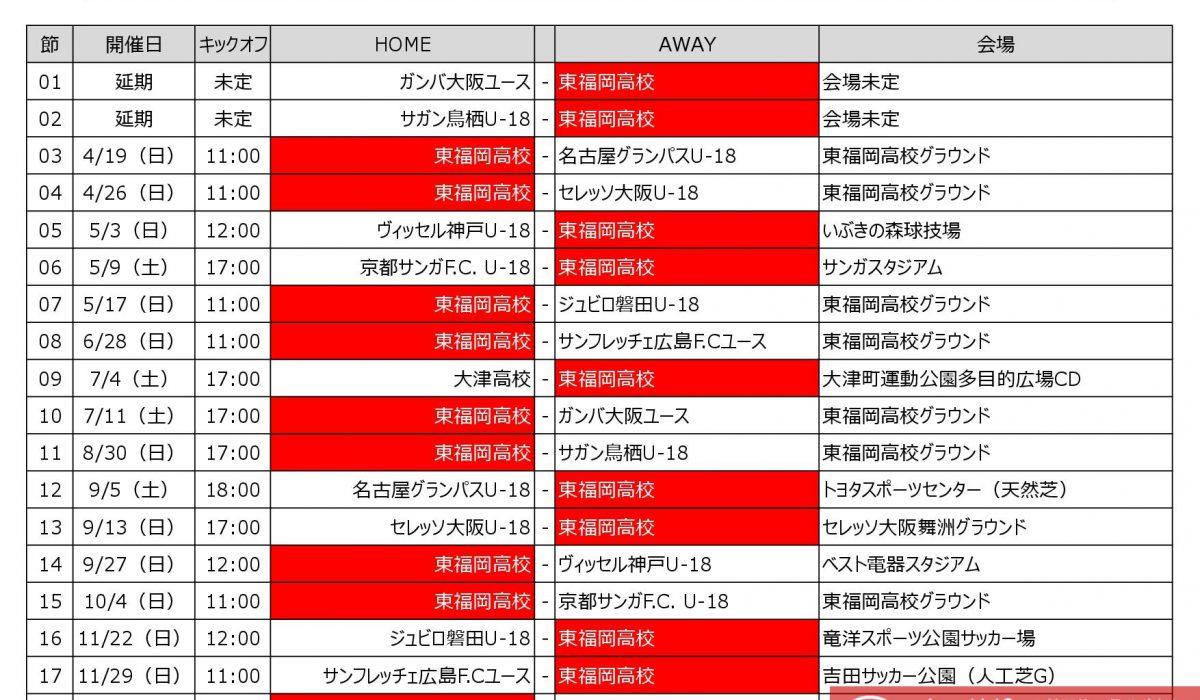 【予定】高円宮杯 JFA U-18サッカープレミアリーグ2020WEST(全試合日程)