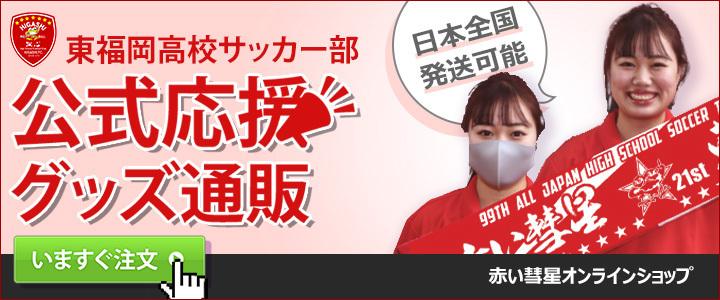 著名OBリスト – 赤い彗星 東福岡高校サッカー